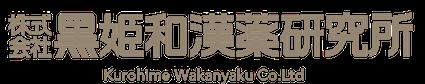 株式会社 黒姫和漢薬研究所