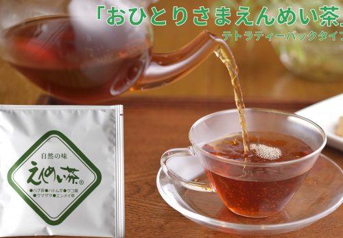 通販限定 おひとりさまえんめい茶新発売!!