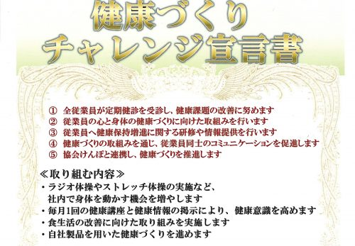 健康作りチャレンジ宣言!!!