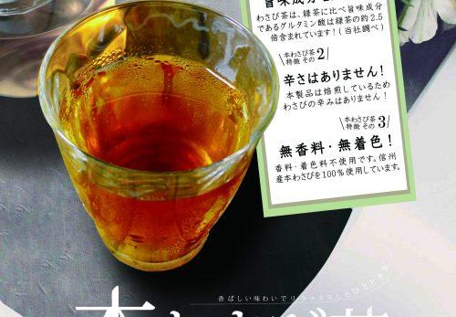 """松本大学×黒姫和漢薬 共同開発""""本わさび茶」発売です。"""